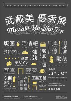 武蔵美優秀展,很厲害的視覺安排。上面的字體也使人目不暇給。  來源  http://haradayuki.tumblr.com/post/46694317427