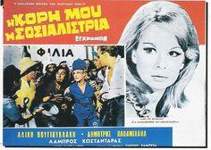 οι θαλασσιες οι χαντρες ταινια - Αναζήτηση Google Cinema Posters, Film Posters, Luchino Visconti, Marcello Mastroianni, Foreign Movies, Greek, Entertaining, Night, Vintage