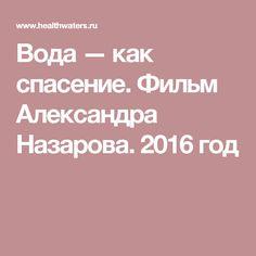 Вода — как спасение. Фильм Александра Назарова. 2016 год