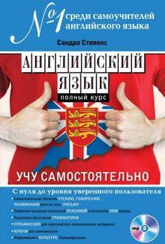 Английский язык. Полный курс. Учу самостоятельно (PDF + MP3 CD)