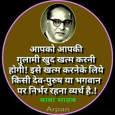 Good Morning Messages, Good Morning Quotes, Poetry Quotes, Hindi Quotes, Reality Quotes, Life Quotes, Osho Love, B R Ambedkar, Father Photo