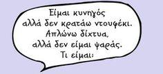 Greek Language, Sunday School, Kids And Parenting, Daddy, Childhood, Learning, Words, Blog, Bullshit