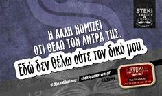 Η άλλη νομίζει ότι θέλω τον άντρα της. @DinaNikolaou - http://stekigamatwn.gr/s3889/