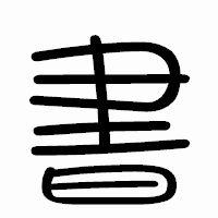 「書」の丸文字