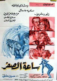 1972 Egypt Movie, Egyptian Movies, Old Movies, Belly Dance, Drama, Films, Movie Posters, Dancers, Artists