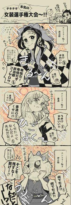 Manga Anime, Anime Demon, Latest Anime, Nerd Herd, Demon Hunter, Demon Slayer, Manga Comics, Rwby, Doujinshi
