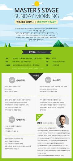 [씨앤비] 프레젠테이션 강연 이벤트 (김보인)