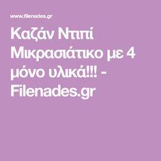 Καζάν Ντιπί Μικρασιάτικο με 4 μόνο υλικά!!! - Filenades.gr Sweets, Food, Bakken, Gummi Candy, Candy, Essen, Goodies, Meals, Yemek