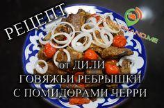 Рецепт жаренные говяжьи ребрышки с помидорами черри от Дили для Samarkan...