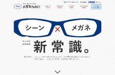 メガネNAVI | Web Design Clip
