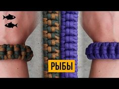 Браслет из паракорда Стрелец / Sagittarius Paracord Bracelet - YouTube