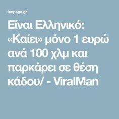 Είναι Ελληνικό: «Καίει» μόνο 1 ευρώ ανά 100 χλμ και παρκάρει σε θέση κάδου/ - ViralMan