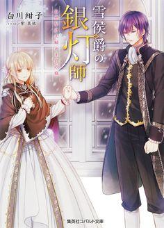 Manhwa Manga, Manga Anime, Manga List, Manga Couple, Manga Covers, Hot Anime Guys, Cute Anime Couples, Light Novel, Anime Outfits