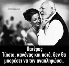 ΠΑΤΕΡΑΣ... Advice Quotes, Book Quotes, Greek Quotes, My Prince, My King, My Dad, Grief, Wise Words, Favorite Quotes