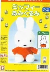 FREE Miffy Bunny Amigurumi Crochet Pattern and Tutorial