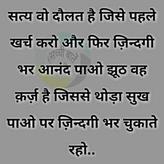 Hindi Quotes, Qoutes, Jay Shree Ram, Jurassic Park 1993, Motivational Thoughts, Photo Quotes, Good Morning Images, Ganesha, Mantra