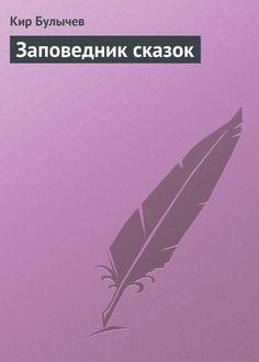 Заповедник сказок #книги, #книгавдорогу, #литература, #журнал, #чтение, #детскиекниги, #любовныйроман