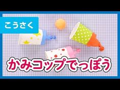 """How to make an easy crafts """"Paper Cup Ping Pong Shooters"""" Easy Crafts, Diy And Crafts, Paper Crafts, School Board Decoration, Challenges, Toys, Simple, How To Make, Youtube"""