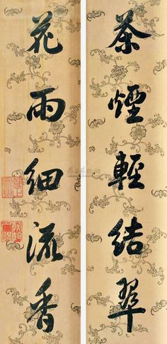 saved by oldsum Calligraphy Ink, How To Write Calligraphy, Chinese Calligraphy, Caligraphy, Papel Scrapbook, Chinese Words, Chinese Brush, Chinese Characters, China Art