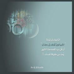 """المخيف في جملة """"الشياطين تصفد في #رمضان """" أن كل سوء تفعله في هذا الشهر يعبر عن حقيقة نفسك ..! ' #تصميمي  ' حسابي في تويتر: @SumahDes . #تصميمي_رايكم  #انشر #تصاميم #تصاميمي #تصاميم_صور  #مصمم #مصممات_الدعوة #typography #مصممة_صور #مصممة_ديكور #دعوة #اسلام #ادعيه #ادعموني #اعلان #اذكار #حسنات #دعم #دعاء  #design #like4like  #followme #design #رمضان #graphic #ramadan #حب #love #islamic"""