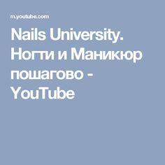 Nails University. Ногти и Маникюр пошагово - YouTube