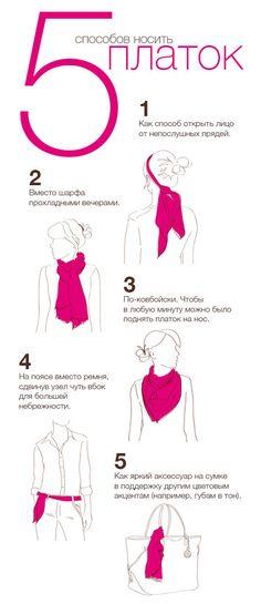 Инфографика: такие разные платки! Как яркий аксессуар, классический платок вещь незаменимая. И, как оказывается, куда более разнообразная и универсальная, чем мы думали раньше.
