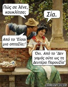 Greek Memes, Greek Quotes, Stupid Funny Memes, Funny Quotes, Ancient Memes, Funny Stories, Beach Photography, Book Quotes, Have Fun