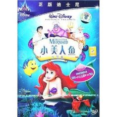 The Little Mermaid: Mandarin Chinese Edition