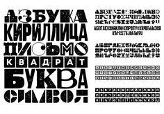 Современная кириллица 2014. Международный конкурс шрифтового дизайна