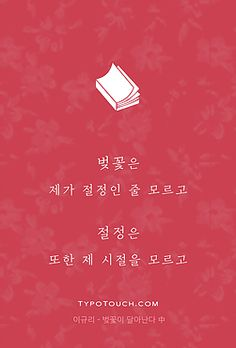 Wise Quotes, Famous Quotes, Korean Language, Wisdom, Study, Messages, Writing, Sayings, Words