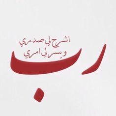 Quran دعاء قران
