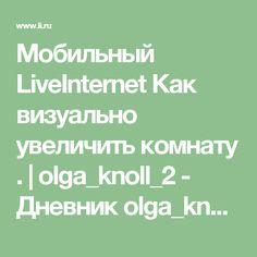 Мобильный LiveInternet Как визуально увеличить комнату . | olga_knoll_2 - Дневник olga_knoll_2 |