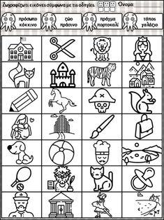 Παίζω, ζωγραφίζω και μαθαίνω για το ουσιαστικό. Για τις μικρές τάξεις… Greek Language, Starting School, Grade 1, Special Education, Learning, Kids, Young Children, Boys, Studying