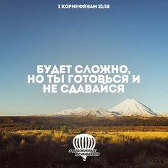 Итак, братия мои возлюбленные, будьте тверды, непоколебимы, всегда преуспевайте в деле Господнем, зная, что труд ваш не тщетен пред Господом. (1 Коринфянам 15:58) || Therefore, my beloved brethren, be ye stedfast, unmoveable, always abounding in the work of the Lord, forasmuch as ye know that your labour is not in vain in the Lord. (1 Corinthians 15:58)  #ДВИЖИМЫЕВЕЧНОСТЬЮ #библия #bible #любоь #love #надежда #hope #вера #faith #доверие #trust #христианство #christianity #God #Бог #вечность…