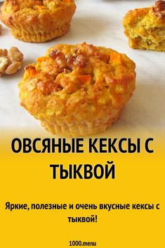 Vegetarian Recipes, Cooking Recipes, Healthy Recipes, Bulgarian Recipes, Good Food, Yummy Food, Cafe Food, No Cook Meals, Food To Make