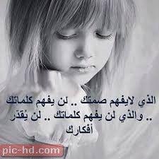صور معبرة عن الصمت صور مكتوب عليها عبارات عن الصمت Funny Arabic Quotes Words Quotes Quotations