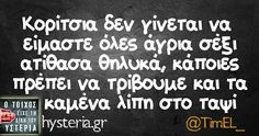 Funny Greek Quotes, Funny Quotes, Just For Laughs, Laugh Out Loud, Sarcasm, Favorite Quotes, Jokes, Lol, Humor