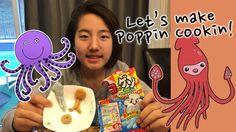 가루쿡 포핀쿠킨 소피아랑 오징어 문어다리 만들기  How to make Popin Cookin Toys Octopus & Squi...