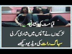 suhagrat video دو لڑکیوں کی شادی کے بعد سہاگ رات دیکھیے