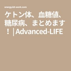 ケトン体、血糖値、糖尿病、まとめます!   Advanced-LIFE