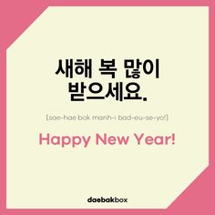 Today in Korea we are celebrating the Lunar New Year. 🌙 Join us in wishing everyone a Happy New Year! Korean Words Learning, Korean Language Learning, Learning Spanish, Korean Phrases, Korean Quotes, Korean Lessons, Spanish Lessons, Learn Korean Alphabet, Korean Expressions