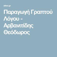 Παραγωγή Γραπτού Λόγου - Αρβανιτίδης Θεόδωρος
