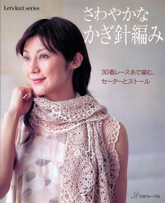 LET'S KNIT SERIES No.5 - yafen zhang - Álbumes web de Picasa