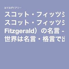 スコット・フィッツジェラルド(Scott Fitzgerald)の名言 - 世界は名言・格言で出来ている