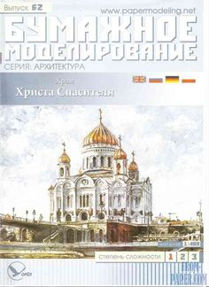 Paper modeling Nr 62 - The Cathedral of Christ the Savior