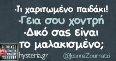Funny Greek Quotes, Greek Memes, Funny Picture Quotes, Funny Photos, Funny Facts, Funny Jokes, Ancient Memes, Try Not To Laugh, Happy Thoughts