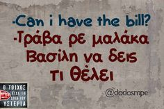 Funny Quotes, Funny Memes, Hilarious, Jokes, Funny Greek, Greek Quotes, Funny Pins, Wallpaper Quotes, Wise Words