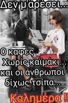 ΚΑΛΗΜΈΡΑ... Good Day, Good Night, Good Morning, Greek Quotes, My World, Wisdom, Thoughts, Logos, Quotes