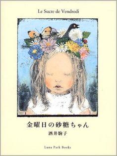 金曜日の砂糖ちゃん (Luna Park Books) | 酒井 駒子 | 本 | Amazon.co.jp