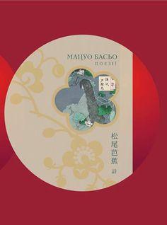 Презентація «Поезії» Мацуо Басьо видавництва «Веселка» - 15 Грудня 2017 | Litcentr